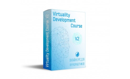 Virtuality Development Course v2 - Онлайн + Оффлайн курс для VR разработчиков