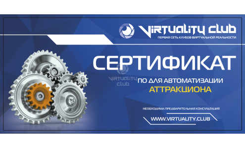 Сертификат на программу для автоматизации аттракциона  Virtuality Game Manager